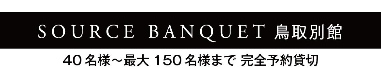 title-source-banquet
