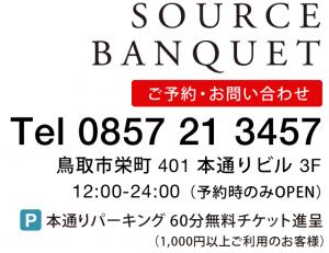 source-banquet-info