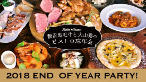鳥取 忘新年会プラン